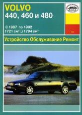 Volvo 440 / 460 / 480 1987-1992 г.в. Руководство по ремонту, эксплуатации и техническому обслуживанию. - артикул:1128