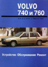 Volvo 740 и Volvo 760 1982-1991 г.в. Руководство по ремонту, эксплуатации и техническому обслуживанию. - артикул:1228