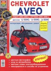 Chevrolet Aveo 2003-2008 г.в. Цветное издание руководства по ремонту и техническому обслуживанию, инструкция по эксплуатации. - артикул:1791