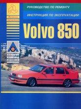 Volvo 850 1992-1996 г.в. Руководство по ремонту и техническому обслуживанию, инструкция по эксплуатации. - артикул:528