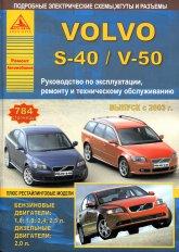 Volvo S40 и Volvo V50 с 2003 г.в. Руководство по ремонту, эксплуатации и техническому обслуживанию. - артикул:179