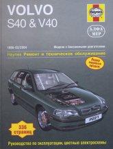 Volvo S40 и Volvo V40 1996-2004 г.в. Руководство по ремонту, эксплуатации и техническому обслуживанию. - артикул:1796