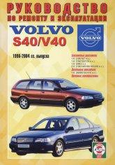 Volvo S40 и Volvo V40 1996-2004 г.в. Руководство по ремонту и техническому обслуживанию, инструкция по эксплуатации. - артикул:1607