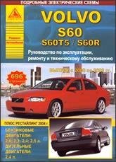 Volvo S60 / S60T5 / S60R 2000-2009 г.в. и рестайлинг 2004 г. Руководство по ремонту, эксплуатации и техническому обслуживанию. - артикул:3777