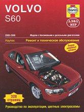 Volvo S60 2000-2008 г.в. Руководство по ремонту, эксплуатации и техническому обслуживанию. - артикул:3786