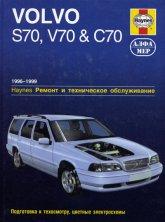 Volvo S70, V70 и C70 1996-1999 г.в. Руководство по ремонту, техническому обслуживанию и эксплуатации.