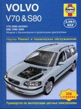 Volvo V70 и Volvo S80 1998-2005 г.в. Руководство по ремонту, техническому обслуживанию и эксплуатации. - артикул:976