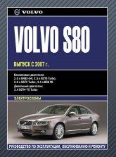 Volvo S80 с 2007 г.в. Руководство по ремонту, эксплуатации и техническому обслуживанию. - артикул:4098