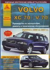 Volvo XC70 / V70 2000-2007 г.в. Руководство по ремонту, эксплуатации и техническому обслуживанию. - артикул:3716