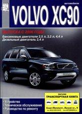 Volvo XC90 с 2006 г.в. Руководство по ремонту, эксплуатации и техническому обслуживанию. - артикул:3697