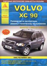 Volvo XC90 2003-2009 г.в. (включая рестайлинг 2006 г.). Руководство по ремонту, эксплуатации и техническому обслуживанию. - артикул:190