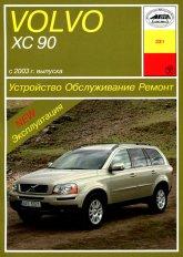 Volvo XC90 c 2003 г.в. Руководство по ремонту и техническому обслуживанию, инструкция по эксплуатации. - артикул:2167