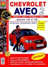 Chevrolet Aveo II с 2005/2008 г.в. Цветное издание руководства по ремонту, эксплуатации и техническому обслуживанию. - артикул:1917