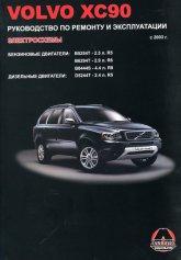 Volvo XC90 с 2003 г.в. Руководство по ремонту, эксплуатации и техническому обслуживанию. - артикул:1847