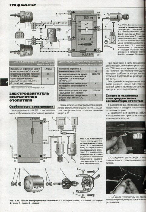 ваз 2107 ремонт эксплуатация обслуживание