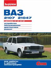 Цветное руководство по ремонту и эксплуатации ВАЗ-2107 и ВАЗ-21047. - артикул:85