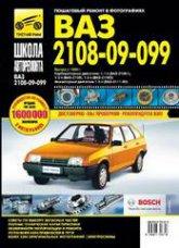ВАЗ-2108, ВАЗ-2109, ВАЗ-21099 и их модификации. Руководство по ремонту и техническому обслуживанию, инструкция по эксплуатации. - артикул:706