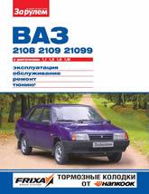 ВАЗ-2108i, ВАЗ-2109i, ВАЗ-21099i. Цветное издание руководства по ремонту, эксплуатации и техническому обслуживанию. - артикул:108