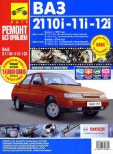 ВАЗ 2110i-11i-12i с 1998 г.в. и 2004 г.в. Цветное издание руководства по ремонту и техническому обслуживанию, инструкция по эксплуатации. - артикул:3312