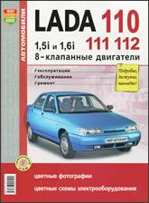 LADA 110, LADA 111, LADA 112 (8-клапанные двигатели). Цветное издание руководства по ремонту, эксплуатации и техническому обслуживанию. - артикул:3072