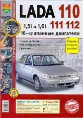 LADA 110, LADA 111, LADA 112 (16-клапанные двигатели). Цветное издание руководства по ремонту, эксплуатации и техническому обслуживанию. - артикул:3514