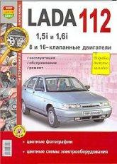 LADA 112 (ВАЗ-2112). Цветное издание руководства по ремонту, эксплуатации и техническому обслуживанию.
