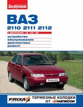 ВАЗ-2110, ВАЗ-2111, ВАЗ-2112. Цветное издание руководства по ремонту, эксплуатации и техническому обслуживанию.