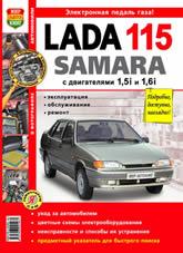 LADA 115. Цветное издание руководства по ремонту и техническому обслуживанию, инструкция по эксплуатации.