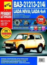 ВАЗ-21213-214i Lada Niva. Цветное издание руководства по ремонту и техническому обслуживанию, инструкция по эксплуатации.