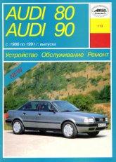 Audi 80 и Audi 90 1986-1991 г.в. Руководство по ремонту, эксплуатации и техническому обслуживанию. - артикул:2183