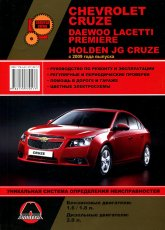 Chevrolet Cruze, Daewoo Lacetti Premiere, Holden JG Cruze с 2009 г.в. Руководство по ремонту, эксплуатации и техническому обслуживанию.