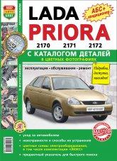 ВАЗ-2170, ВАЗ-2171, ВАЗ-2172 Lada Priora. Цветное издание руководства по ремонту, эксплуатации и техническому обслуживанию. Каталог деталей.