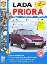 ВАЗ-2170, ВАЗ-2171, ВАЗ-2172 Lada Priora. Руководство по ремонту, эксплуатации и техническому обслуживанию.