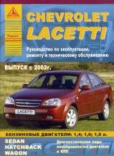Chevrolet Lacetti с 2002 г.в. Руководство по ремонту, эксплуатации и техническому обслуживанию. - артикул:2217