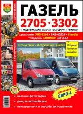 ГАЗ-2705, ГАЗ-3302, Газель-Стандарт и Газель-Бизнес с 2010 г.в. Цветное руководство по ремонту, техническому обслуживанию и эксплуатации.