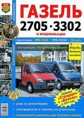 ГАЗ-2705, ГАЗ-3302, Газель-Стандарт и Газель-Бизнес с 2010 г.в. Руководство по ремонту, эксплуатации и техническому обслуживанию.