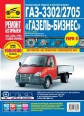 ГАЗ-3302, ГАЗ-2705, Газель-Бизнес c 2009 г.в. Цветное издание руководства по ремонту, эксплуатации и техническому обслуживанию. - артикул:1416