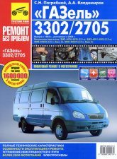ГАЗ-3302 и ГАЗ-2705 Газель с 1994 г.в., рестайлинг 2003 г. Цветное издание руководства по ремонту и техническому обслуживанию, инструкция по эксплуатации. - артикул:467