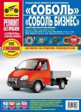 ГАЗ Соболь, ГАЗ Соболь Бизнес с 2003 г. и рестайлинг 2010 г. Цветное издание руководства по ремонту, эксплуатации и техническому обслуживанию. - артикул:61
