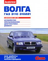 ГАЗ-3110 и ГАЗ-310221 Волга. Цветное издание руководства по ремонту, эксплуатации и техническому обслуживанию.