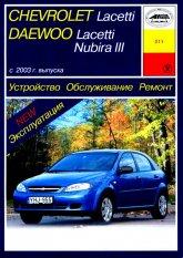 Chevrolet Lacetti, Daewoo Lacetti, Daewoo Nubira III с 2003 г.в. Руководство по ремонту, эксплуатации и техническому обслуживанию. - артикул:1588