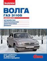 ГАЗ-31105 Волга. Цветное издание руководства по ремонту, эксплуатации и техническому обслуживанию.
