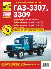 ГАЗ-3307 и ГАЗ-3309. Руководство по ремонту, эксплуатации и техническому обслуживанию. - артикул:1275
