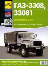 ГАЗ-3308 и ГАЗ-33081 Садко. Руководство по ремонту и техническому обслуживанию, инструкция по эксплуатации. - артикул:614