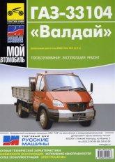 ГАЗ-33104 Валдай. Руководство по ремонту и техническому обслуживанию, инструкция по эксплуатации.