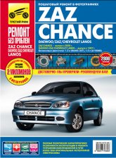 ZAZ Chance с 2009 г.в. Цветное издание руководства по ремонту, эксплуатации и техническому обслуживанию.