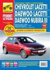 Chevrolet Lacetti, Daewoo Lacetti, Daewoo Nubira III с 2004 г.в. Цветное издание руководства по ремонту, эксплуатации и техническому обслуживанию. - артикул:1824