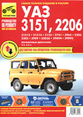 УАЗ-31512 и УАЗ-2206. Руководство по ремонту, эксплуатации и техническому обслуживанию. - артикул:1011