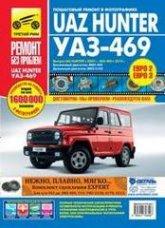UAZ Hunter с 2003 г.в. и УАЗ-469 с 2010 г.в. Цветное издание руководства по ремонту, эксплуатации и техническому обслуживанию. - артикул:1401