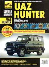 UAZ Hunter с 2003 г.в. Руководство по ремонту, эксплуатации и техническому обслуживанию. - артикул:1722